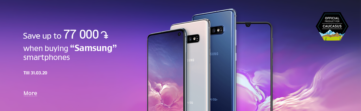 """Samsung Galaxy S10"" series smartphones with discounts"